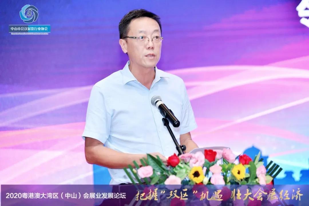 2020粤港澳大湾区(中山)会展业发展论坛