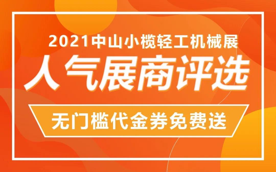 【展商必看】@所有展商:2021中山小榄轻工机械展人气展商评选活动火热进行中!